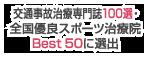 交通事故治療専門誌100選・全国優良スポーツ治療院Best 50に選出