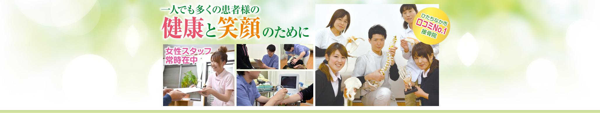 一人でも多くの患者様の健康と笑顔のために 女性スタッフが常時在中女性一人でも安心してご来院頂けます!ひたちなか市の口コミ実績NO1の「なか名倉堂接骨院」