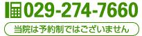 電話:029-274-7660 当院は予約制ではございません