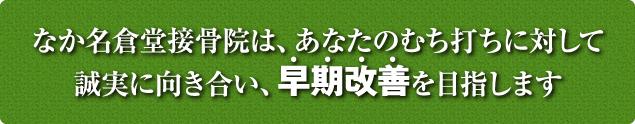 なか名倉堂接骨院では、あなたのむち打ちに対して誠実に向き合い早期改善を目指します