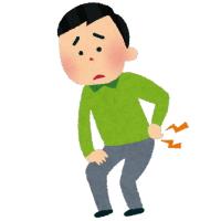 那珂市 腰の痛み