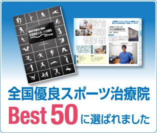 全国優良スポーツ治療院Best50に選ばれました