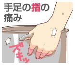 手首の指の痛み