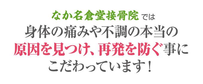 なか名倉堂接骨院では身体の痛みや不調の本当の原因を見つけ、再発を防ぐ事に こだわっています!